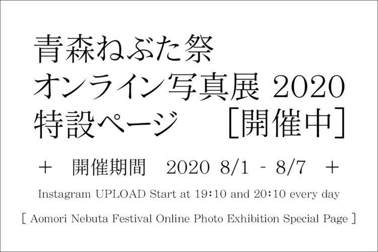 onlinephoto2020_top