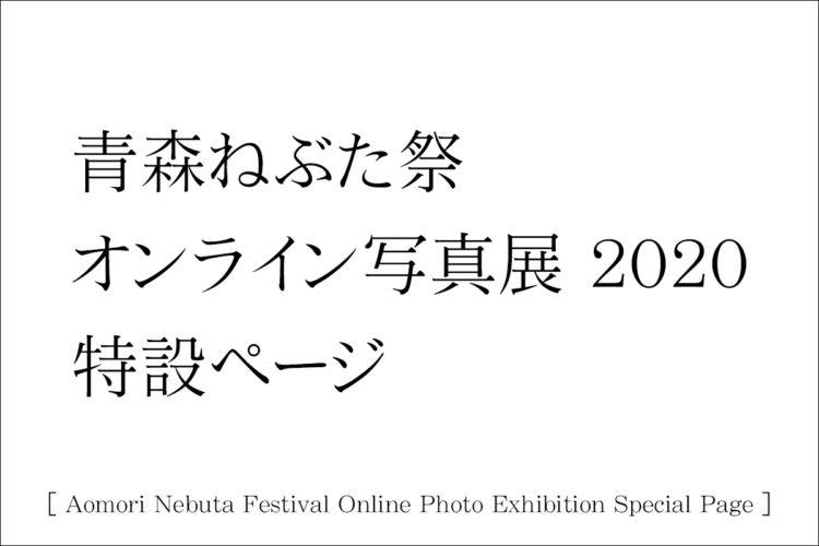 Aomori Nebuta Festival Online Photo Exhibition Special Page